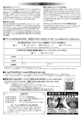 20180610フライヤー裏_1600.jpg