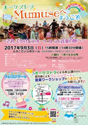 東京公演表低画質.png